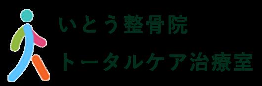 札幌市中央区・札幌市北区で頭痛、腰痛の治療なら当院へ